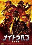 ナイト・ウルフ 武装襲撃 [DVD]