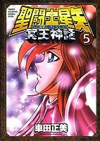 聖闘士星矢NEXT DIMENSION冥王神話 5 (少年チャンピオン・コミックスエクストラ)