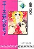 エースをねらえ! (8) (中公文庫―コミック版)