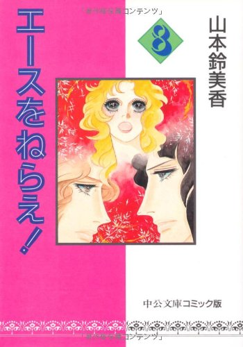 エースをねらえ! (8) (中公文庫―コミック版)の詳細を見る