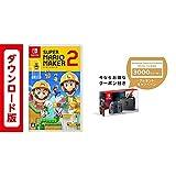 スーパーマリオメーカー 2|オンラインコード版 + Nintendo Switch 本体 (ニンテンドースイッチ) 【Joy-Con (L) / (R) グレー】+ ニンテンドーeショップでつかえるニンテンドープリペイド番号3000円分 セット