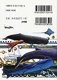 くらべる図鑑クイズブック (小学館の図鑑 NEO+ぷらすPOCKET) 画像