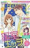 mini Berry(51) 2020年 07 月号 [雑誌]: MiniSUGAR(ミニシュガー) 増刊
