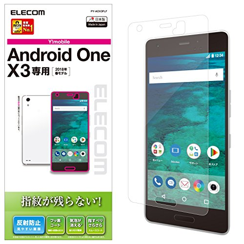 Android One X3/液晶保護フィルム 防指紋 反射防止 PY-AOX3FLF 1個