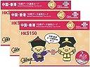 4G高速データ通信 中国本土31省と香港で7日利用可能 プリペイドSIM(セット割引あり) (2GB×3枚)