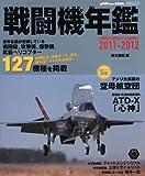 戦闘機年鑑 2011-2012 (イカロス・ムック)