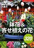 鉢花&寄せ植えの花320 (主婦の友ベストBOOKS)