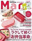 Mart(マート)2019年10月号