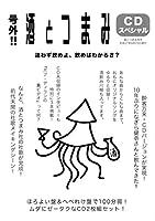 号外!! 酒とつまみCDスペシャル