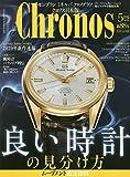 クロノス日本版 2020年 05 月号 [雑誌]