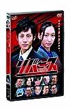 リバース ~警視庁捜査一課チームZ~[DVD]