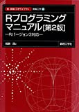 Rプログラミングマニュアル―Rバージョン3対応 (新・数理 工学ライブラリ―情報工学)