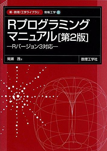 Rプログラミングマニュアル―Rバージョン3対応 (新・数理 工学ライブラリ―情報工学)の詳細を見る
