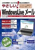 やさしい!Windows Liveメール―標準メールソフトの導入から活用まで! (I・O BOOKS)