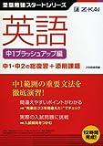 Z会 受験勉強スタートシリーズ 英語 中1ブラッシュアップ編