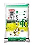 【精米】三重県 白米 コシヒカリ 5kg 平成28年産