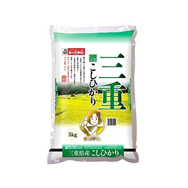 【精米】三重県 白米 コシヒカリの商品画像