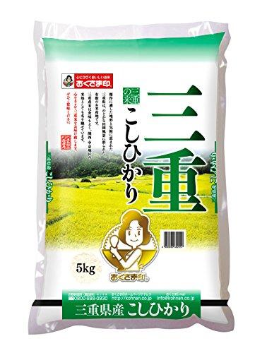 幸南食糧 三重県産 こしひかり 5Kg [2057]