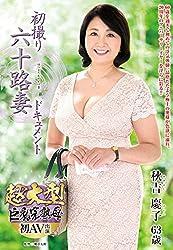 初撮り六十路妻ドキュメント 秋吉慶子 センタービレッジ [DVD]