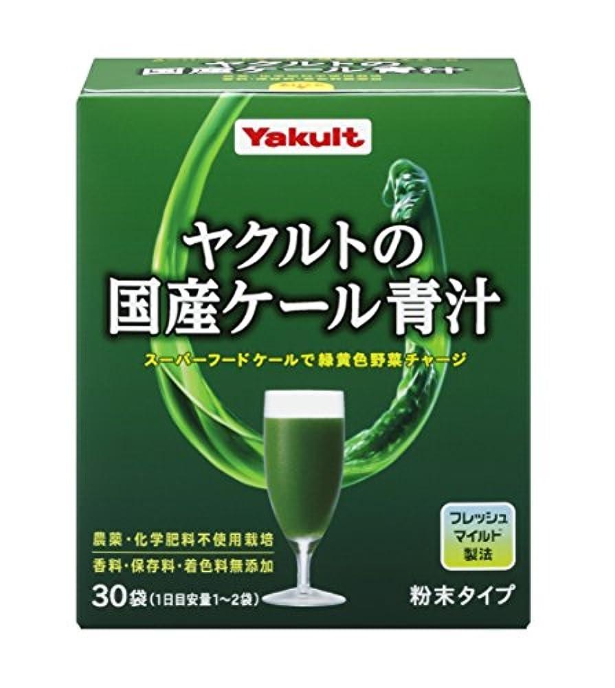 雑種プライム復活させるヤクルトの国産ケール青汁 30袋