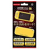(Switch Lite用)全体保護フィルム 極 - Switch Lite