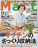 Mart(マート) 2016年 11 月号 [雑誌]
