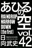 あひるの空(42) RAINDROP NARROW DOWN[the first] (週刊少年マガジンコミックス)
