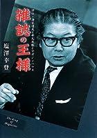 雑誌の王様 ---評伝・清水達夫と平凡出版とマガジンハウス