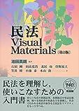 民法Visual Materials 第2版