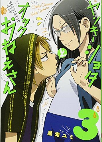 ヤンキーショタとオタクおねえさん(3) (ガンガンコミックスpixiv)の詳細を見る