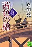 茜色の橋 剣客旗本奮闘記 (実業之日本社文庫)