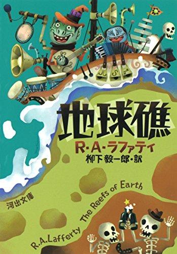 地球礁 (河出文庫)