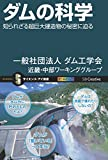 ダムの科学 知られざる超巨大建造物の秘密に迫る (サイエンス・アイ新書)