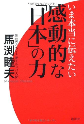いま本当に伝えたい感動的な「日本」の力の詳細を見る