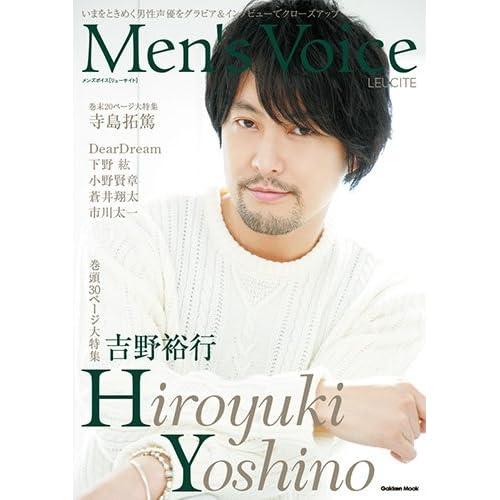 Men's Voice LEUCITE (学研ムック)