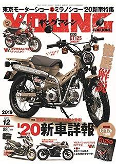ヤングマシン 2019年12月号 雑誌