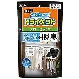 【まとめ買い】 備長炭ドライペット 除湿剤 湿気取り 脱臭 シートタイプ クローゼット用 2枚入×2個