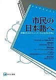市民の日本語へ―対話のためのコミュニケーションモデルを作る