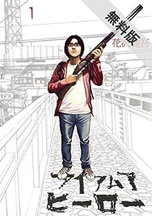 アイアムアヒーロー(1)【期間限定 無料お試し版】 (ビッグコミックス)