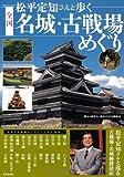 松平定知さんと歩く 全国名城・古戦場めぐり (SEIBIDO MOOK)