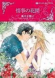 情事の花園 (ハーレクインコミックス)