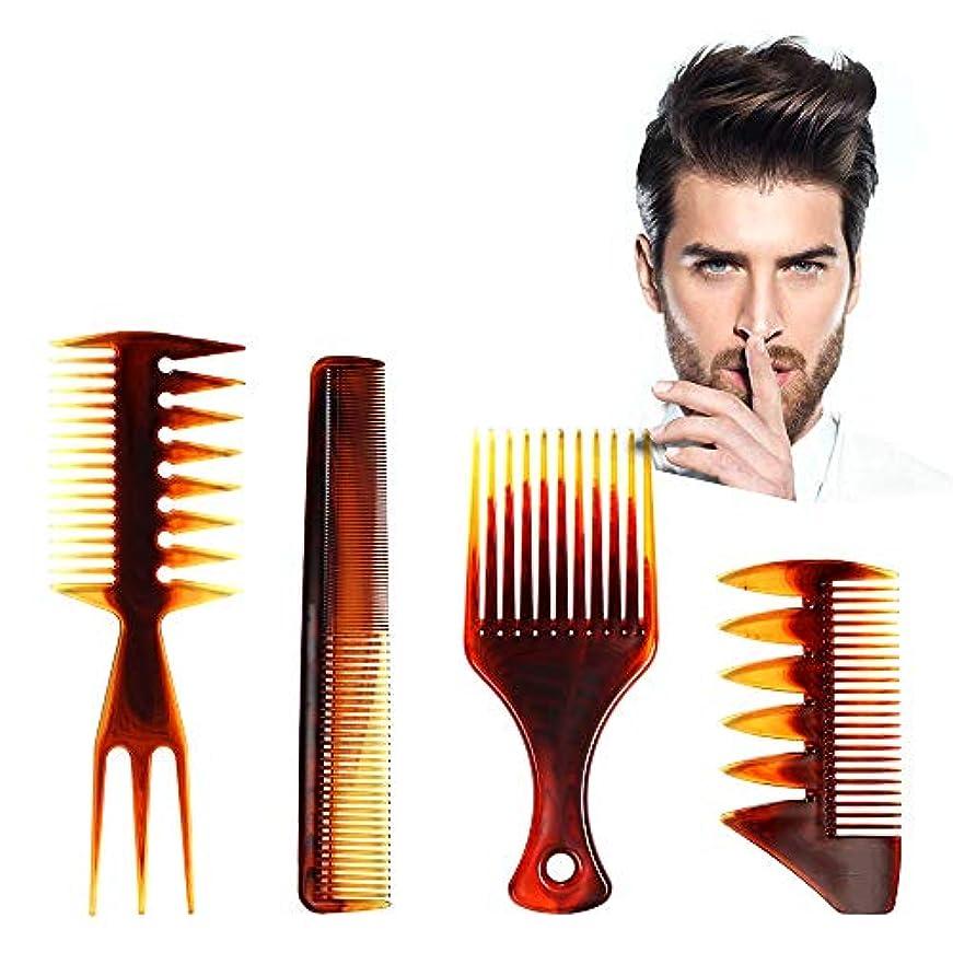 走る尊敬誠意ヘアスタイリストプロのスタイリングコームセットバラエティパックすべての髪の種類とスタイルに最適男性用アンチスタティックヘアブラシ(4個)