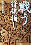 戦う将棋指し (宝島社文庫)