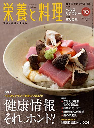 栄養と料理 2018年 10 月号 [雑誌]