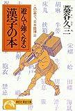 遊んで強くなる漢字の本―この一冊で、日本語博士 (ノン・ポシェット)