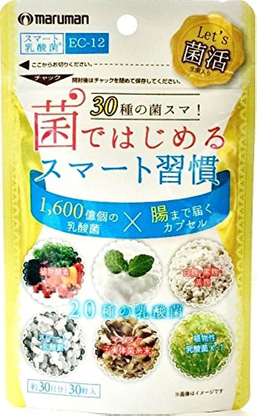 促す熟練したズボンマルマン 菌ではじめるスマート習慣 30粒