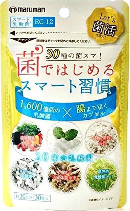 縫う広告するシュートマルマン 菌ではじめるスマート習慣 30粒
