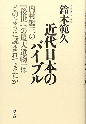 近代日本のバイブル―内村鑑三の『後世への最大遺物』はどのように読まれてきたか