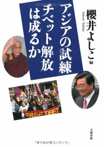アジアの試練 チベット解放は成るか