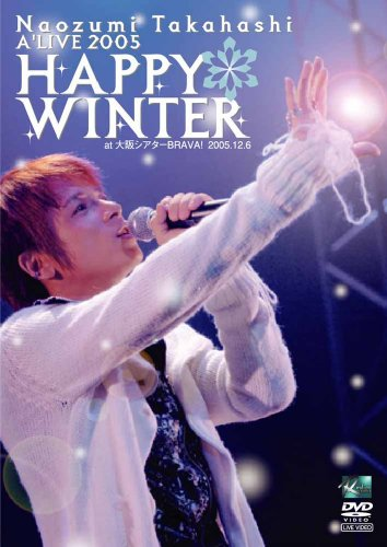 Naozumi Takahashi A'LIVE2005「HAPPY WINTER」at大阪シアターBRAVA!2005.12.6 [DVD]の詳細を見る